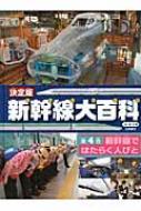 決定版 新幹線大百科 第4巻 新幹線ではたらく人びと