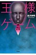 王様ゲーム 再生9.19 双葉文庫