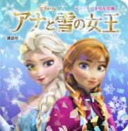 アナと雪の女王 ディズニーえほん文庫