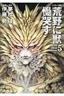 コミック版 荒野に獣 慟哭す 5 徳間文庫
