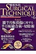 整形外科サージカルテクニック 4-6