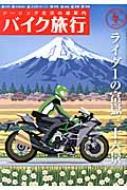 バイク旅行 Vol.14 サンエイムック
