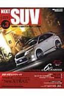Next Suv Vol.3 Car Top Mook