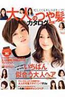 大人のつや髪カタログ Vol.2 インプレスムック