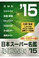 日本スーパー名鑑 '15