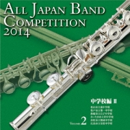 第62回 2014 全日本吹奏楽コンクール全国大会: 2 中学校編 2