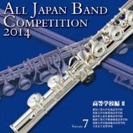 第62回 2014 全日本吹奏楽コンクール全国大会: 7 高等学校編 2