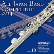 第62回 2014 全日本吹奏楽コンクール全国大会: 10 高等学校編 5