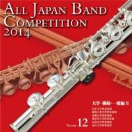 第62回 2014 全日本吹奏楽コンクール全国大会: 12 大学・職場・一般編 2