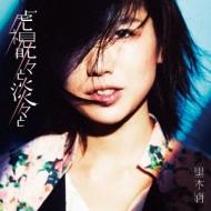 虎視眈々と淡々と (CD+木製鹿オブジェ)【初回限定盤】