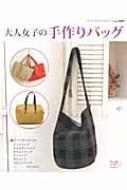 大人女子の手作りバッグ レディブティックシリーズ