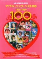 アイドル・ソング・ベスト100 1970-1989 レコードコレクターズ 2015年 1月号増刊