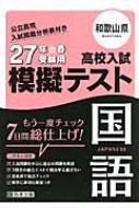 和歌山県高校入試模擬テスト国語 27年春受験用