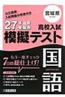 宮城県高校入試模擬テスト国語 27年春受験用