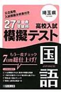 埼玉県高校入試模擬テスト国語 27年春受験用
