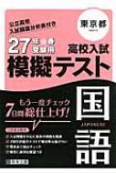 東京都高校入試模擬テスト国語 27年春受験用