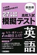 奈良県高校入試模擬テスト英語 27年春受験用