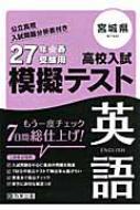 宮城県高校入試模擬テスト英語 27年春受験用