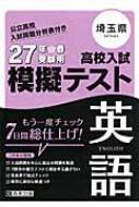 埼玉県高校入試模擬テスト英語 27年春受験用
