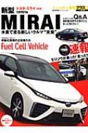 新型 Toyota Mirai Car Top Mook