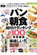 朝食完全ガイド 晋遊舎100%ムックシリーズ