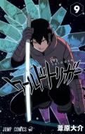 ワールドトリガー 9 ジャンプコミックス