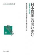 日本農業への問いかけ 「農業空間」の可能性 シリーズ・いま日本の「農」を問う