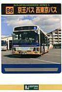 京王バス 西東京バス バスジャパンハンドブックシリーズ