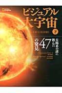 ビジュアル大宇宙 下 太陽系の謎に挑んだ47の発見