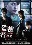 監視者たち 【豪華版 Blu-ray BOX】(Blu-ray+DVD)
