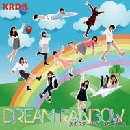 Dream Rainbow 〜次のステージへ一緒に行こう!〜