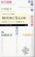 何のために「学ぶ」のか 中学生からの大学講義 1 ちくまプリマー新書