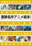 東映名作アニメ絵本
