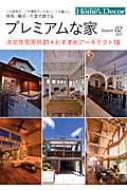 湘南・横浜・千葉で建てるプレミアムな家 シーズン02