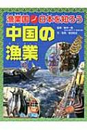 漁業国日本を知ろう 中国の漁業
