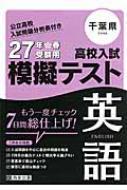 千葉県高校入試模擬テスト英語 27年春受験用