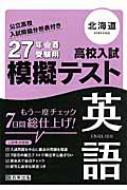 北海道高校入試模擬テスト英語 27年春受験用