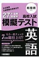 岐阜県高校入試模擬テスト英語 27年春受験用