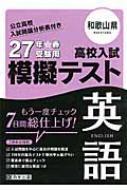 和歌山県高校入試模擬テスト英語 27年春受験用