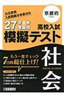 京都府高校入試模擬テスト社会 27年春受験用