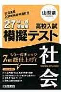 山梨県高校入試模擬テスト社会 27年春受験用