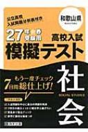 和歌山県高校入試模擬テスト社会 27年春受験用