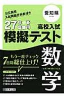 愛知県高校入試模擬テスト数学 27年春受験用