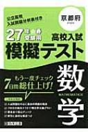 京都府高校入試模擬テスト数学 27年春受験用