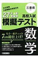 三重県高校入試模擬テスト数学 27年春受験用