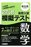 埼玉県高校入試模擬テスト数学 27年春受験用