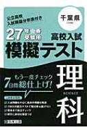 千葉県高校入試模擬テスト理科 27年春受験用