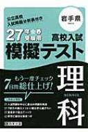 岩手県高校入試模擬テスト理科 27年春受験用