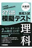 大阪府高校入試模擬テスト理科 27年春受験用
