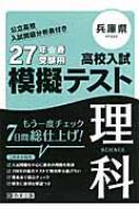 兵庫県高校入試模擬テスト理科 27年春受験用